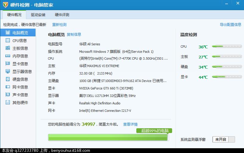 windows7旗舰版装机版