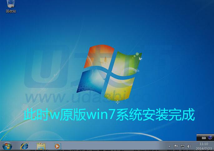 新电脑安装win7