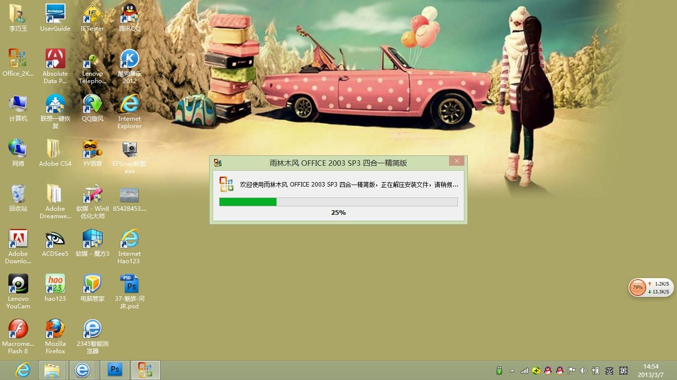 大白菜u盘系统